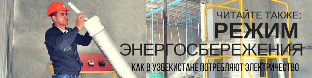 Узбекистан_энергоэффективность