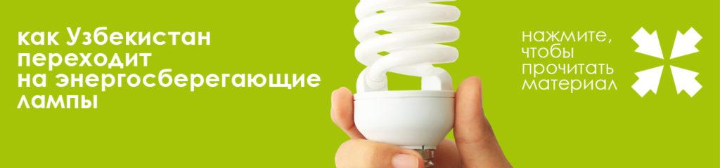 Как Узбекистан переходит на режим энергосбережения