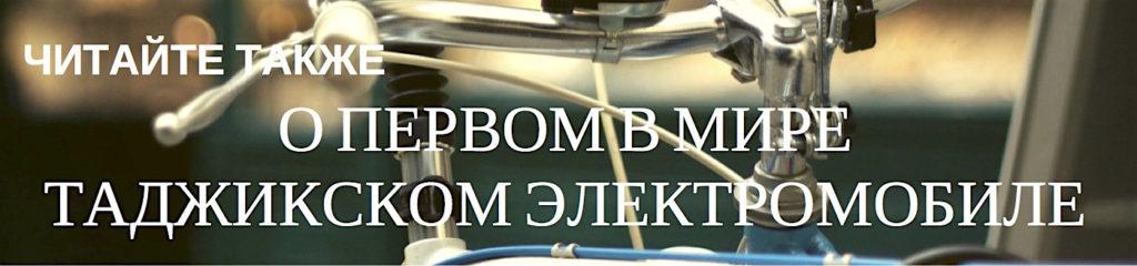 eco_transport_bishkek_banner