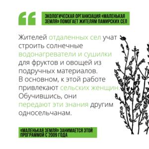 malenkaya_zemlya