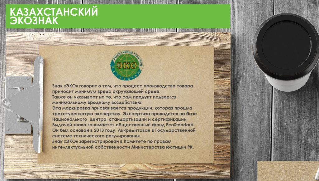 Казахстанский экознак