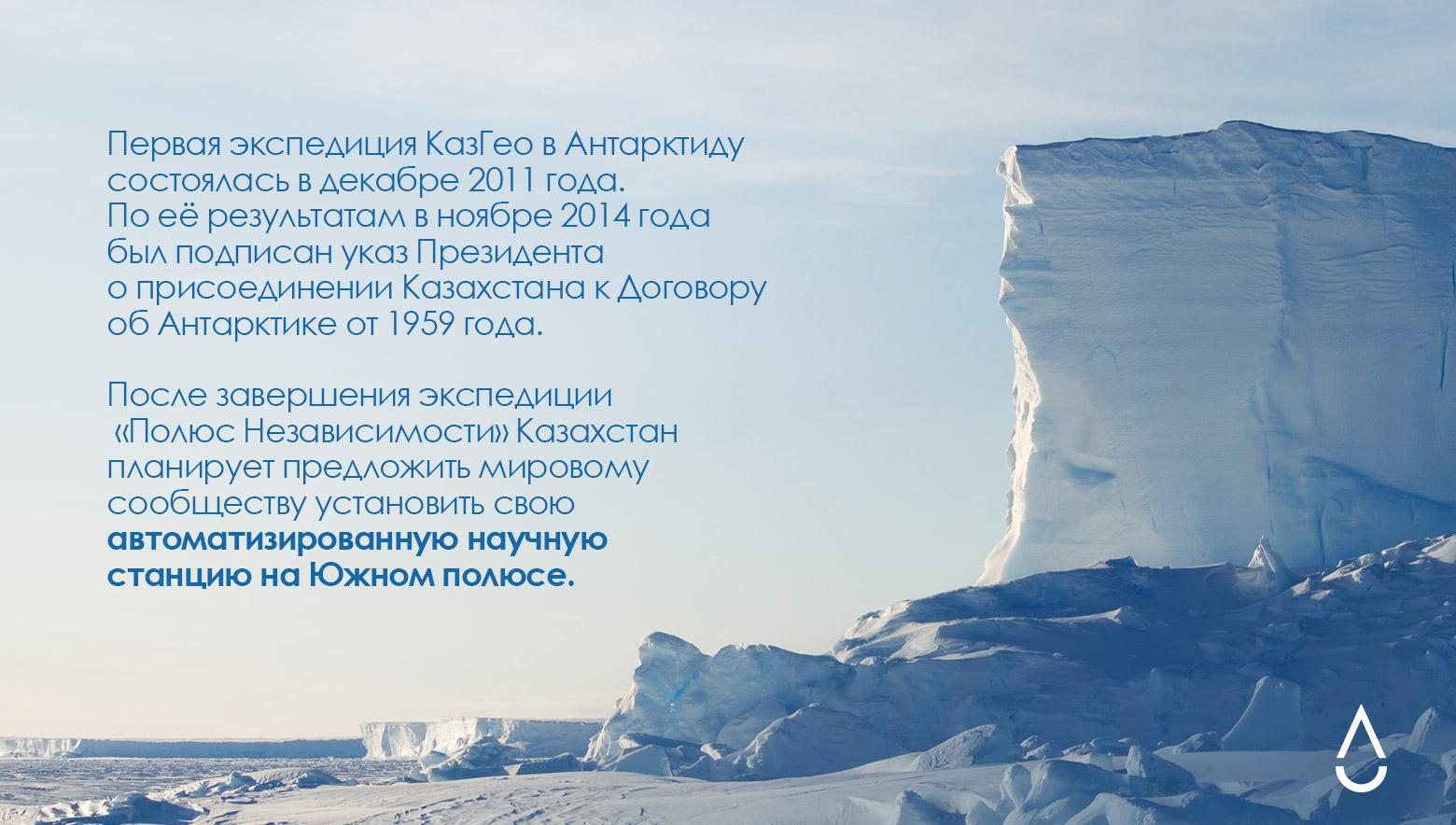 Экспедиция «Полюс Независимости» — это уже второй поход КазГео на Южный полюс.