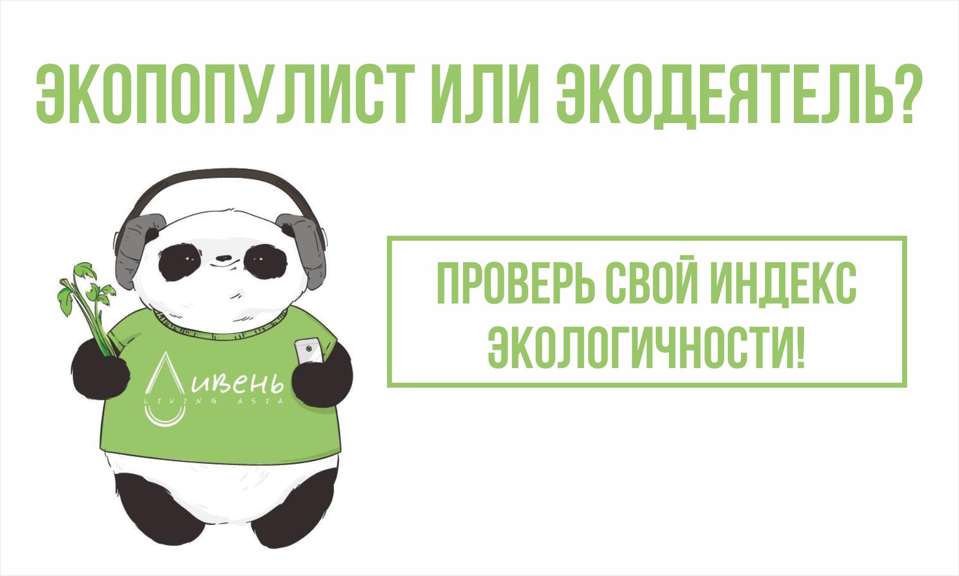 Поговори с панда-ботом!