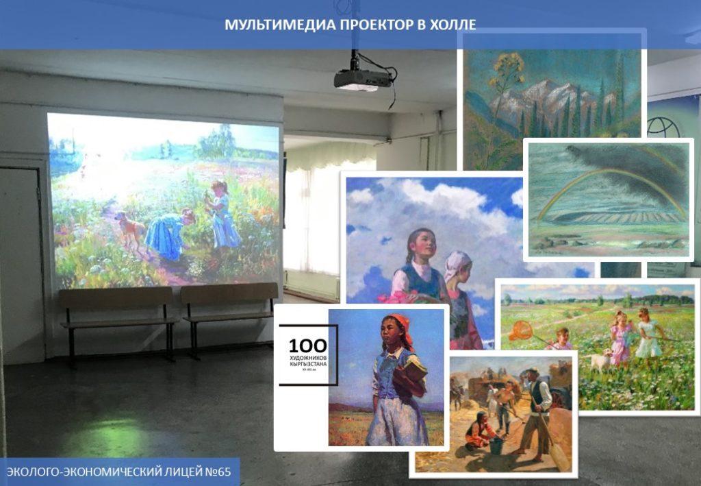 Картины на школьной стене