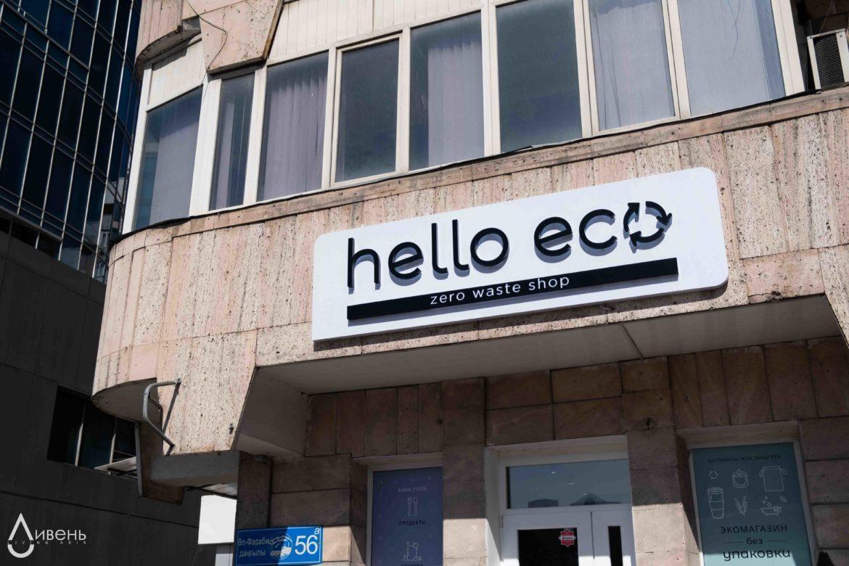 hello eco